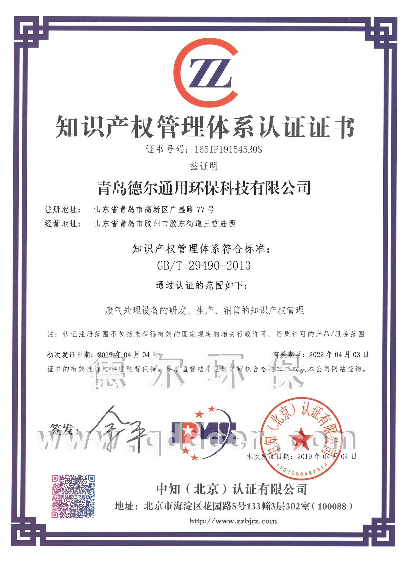 知识产权管理体系认证证书.jpg