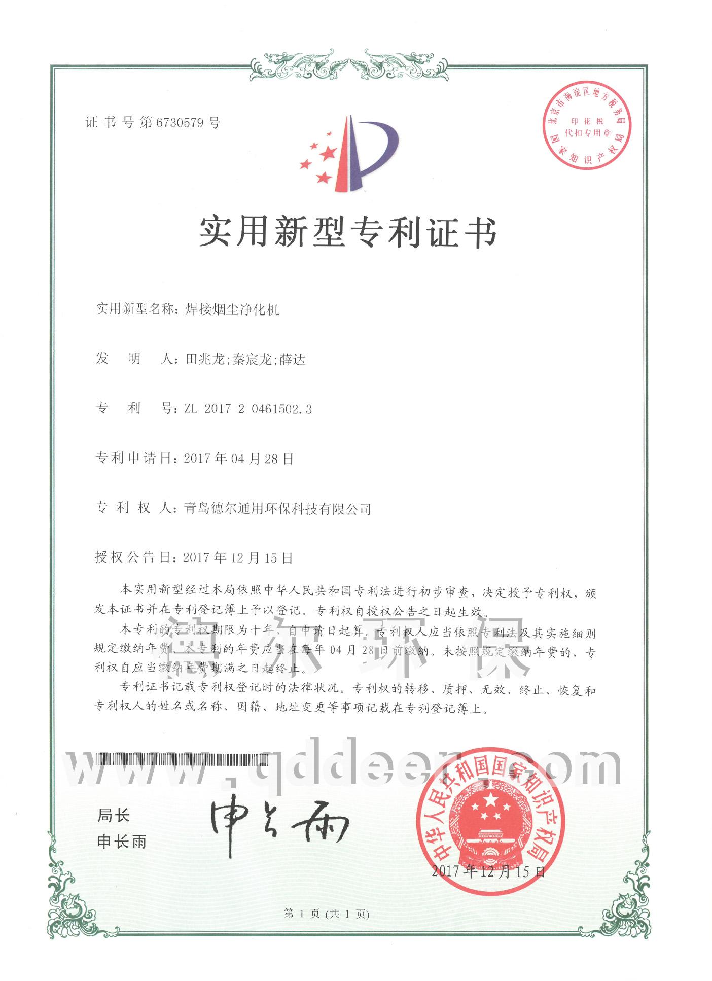 实用新型专利证书7.jpg