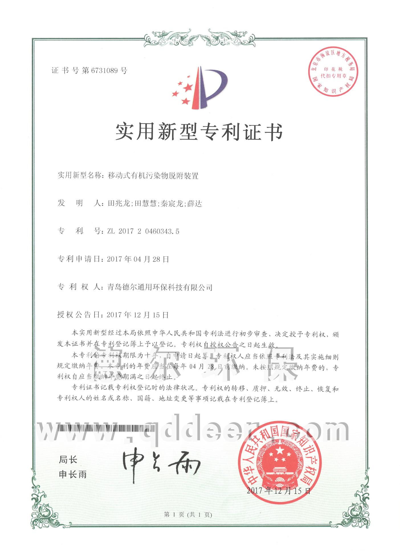 实用新型专利证书11.jpg