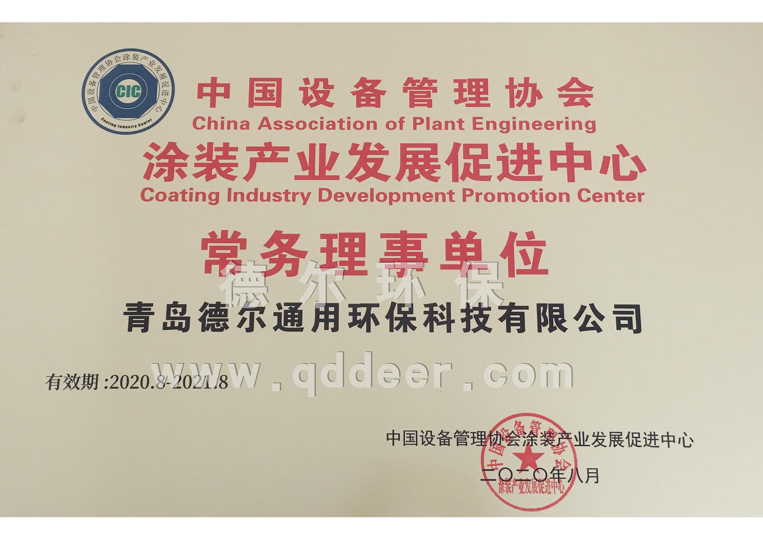 涂装产业发展促进中心常务理事单位.jpg